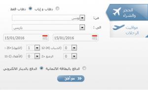 حجز تذاكر تونس